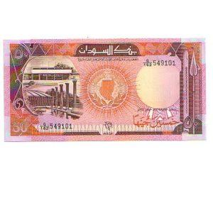 sudan 50 1991 a